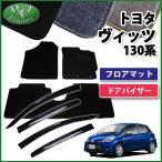 トヨタ ヴィッツ NSP130 NCP131 KSP130 フロアマット& ドアバイザー DX カーマット 自動車マット フロアーマット パーツ