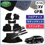 スバル XV GP7 フロアマット&ラゲッジマット&ドアバイザー(金具有) DX セット 社外新品