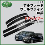 トヨタ アルファード30系 ヴェルファイア30系 AGH30W AGH35W GGH30W GGH35W ハイブリット AYH30W  ドアバイザー(金具有り) 社外新品