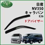 日産 キャラバン NV350 E26 ドアバイザー サイドバイザー 金具有 社外新品