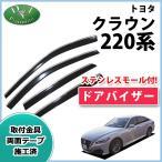 トヨタ クラウン ARS220 AZSH20 GWS224 220系 ドアバイザー サイドバイザー 自動車バイザー アクリルバイザー カー用品 アクセサリー パーツ 社外新品