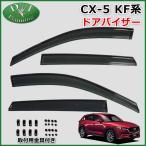 マツダ CX-5 CX5 KF系 KE系 KFEP KF5P KF2P ドアバイザー サイドバイザー 自動車バイザー アクリルバイザー 社外バイザー カー用品 アクセサリー 社外新品