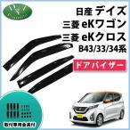 日産 デイズ B21W 三菱 EKワゴン B11W ドアバイザー サイドバイザー 金具有り 社外新品