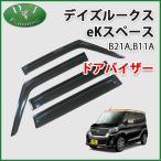 日産 デイズルークス B21A 三菱 eKスペース B11A ドアバイザー サイドバイザー 金具有り 社外新品