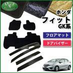ホンダ フィット GK3 GK5 フィットハイブリッド GP5 フロアマット &  ドアバイザー  織柄シリーズ セット カーマット 自動車マット フロアーマット パーツ