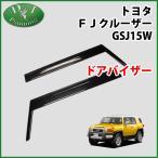 トヨタ FJクルーザー GSJ15W ドアバイザー サイドバイザー 金具有 社外新品