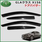 メルセデスベンツ GLAクラス X156 ドアバイザー GLA180 GLA250 GLA45AMG サイドバイザー 自動車バイザー アクセサリー 社外新品 カー用品 パーツ