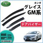 ホンダ グレイス GM4 GM5 GM6 ドアバイザー サイドバイザー 金具有り 社外新品