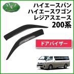 トヨタ ハイエースバン ハイエースワゴン 200系 ドアバイザー サイドバイザー 金具有り 社外新品
