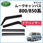 ダイハツ ムーヴキャンバス LA800S LA810S ドアバイザー 自動車バイザー アクリルバイザー 社外バイザー 社外新品 外装パーツ 社外新品