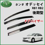 ホンダ オデッセイ RB1 RB2 後期型用 ドアバイザー サイドバイザー 金具有り 社外新品