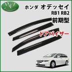 ホンダ オデッセイ RB1 RB2 前期型用 ドアバイザー サイドバイザー 金具有り 社外新品