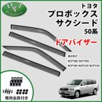 トヨタ プロボックス サクシード NCP50系 ドアバイザー サイドバイザー 金具有り 社外新品