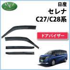 日産 セレナ C27 GC27 GFC27 GNC27 GFNC27 27系 ドアバイザー 金具有り 社外新品 自動車バイザー アクリルバイザー 社外バイザー カー用品