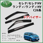 日産 セレナ セレナハイブリッド スズキ ランディ C26系 ドアバイザー サイドバイザー 金具有り 社外新品