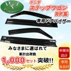 ホンダ 新型 ステップワゴン RP1 RP2 ステップワゴンスパーダ RP3 RP4 RP系 ドアバイザー サイドバイザー(金具有り) 社外新品