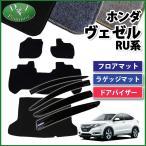 ホンダ ヴェゼル RU1 RU2 ヴェゼルハイブリッド RU3 RU4 フロアマット&ラゲッジマット&ドアバイザー 金具有り DX セット 社外新品 パーツ