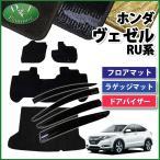 ホンダ ヴェゼル RU1 RU2 ハイブリッド RU3 RU4 フロアマット&ラゲッジマット&ドアバイザー 金具有り 織柄シリーズ セット 社外新品 パーツ