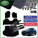 トヨタ ハリアー 60系 ZSU60W フロアマット& ラゲッジマット& ドアバイザー DX  社外新品 ハイブリッド ZSU65W AVU65W カーマット パーツ