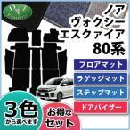 トヨタ ノア ヴォクシー エスクァイア 80系 フロアマット& ラゲッジマット& ドアバイザー DX カーマット 自動車マット フロアーマット パーツー