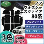 トヨタ ノア ヴォクシー80系 エスクァイア フロアマット & トランクマット & サイドバイザー  織柄シリーズ  フロアマット カーマット パーツー
