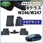 メルセデス・ベンツ Bクラス W246 フロアマット 織柄シリーズ カーマット 社外新品