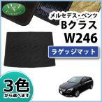 メルセデス・ベンツ Bクラス W246 ラゲッジマット 織柄シリーズ カーマット 社外新品