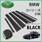 BMW 3シリーズ E46 カーボンピラー ブラックタイプ ★ ピラーパネル ピラーカバー ドレスアップ ピラー 社外新品