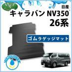 日産 キャラバンNV350 E26 5人乗り 6人乗り ゴムラゲッジマット ラバーラゲッジマット ゴムマット ラバーマット カーゴマット 荷室マット 荷台マット 社外新品