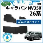 日産 キャラバン NV350 E26 ゴムマット  ゴムフロアマット ラバーマット ラバーフロアマット フロアマット カーマット フロアーマット 自動車マット 社外新品