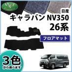 日産 キャラバン NV350 E26 フロアマット カーマット (1列目&2列目セット) DX 社外新品