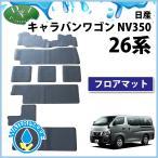 日産 キャラバンワゴン NV350 E26 10人用 ゴムマット フロアマット NV350キャラバン カーマット 自動車マット フロアーマット 社外新品 パーツ