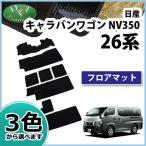 日産 NV350 キャラバンワゴン E26系 10人乗り フロアマット 織柄S カーマット 自動車部品 フロアーマット フロアーシートカバー フロアーカーペット パーツ