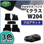 メルセデス・ベンツ Cクラス W204 フロアマット カーマット DX 社外新品