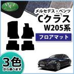 メルセデス・ベンツ Cクラス W205 フロアマット カーマット DX 社外新品