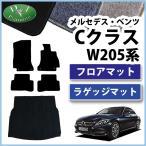 メルセデス・ベンツ Cクラス W205 フロアマット&ラゲッジマット カーマット DX 社外新品