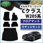 メルセデス・ベンツ Cクラス W205 フロアマット&ラゲッジマット カーマット 織柄シリーズ 社外新品