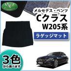 メルセデス・ベンツ Cクラス W205 ラゲッジマット トランクマット DX 社外新品