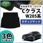 メルセデス・ベンツ Cクラス W205 ラゲッジマット トランクマット 織柄シリーズ 社外新品