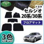 トヨタ セルシオ 20系 30系 UCF20 UCF30 フロアマット カーマット 織柄シリーズ 社外新品