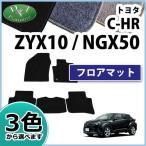トヨタ C-HR CHR ZYX10 NGX50 フロアマット DXシリーズ カーマット フロアーマット 自動車マット フロアカーペット フロアシートカバー パーツ 社外新品