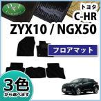 ★ CHR C-HR  フロアマット カーマット DXシリーズ★
