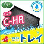 ★ C-HR CHR ラゲージトレイ トランクトレイ カー用品