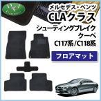 メルセデス ベンツ CLAクラス CLA180 CLA250 シューティングブレーク 【 フロアマット 】 織柄シリーズ カーマット