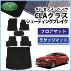 メルセデス ベンツ CLAクラス CLA180 CLA250 シューティングブレーク フロアマット & トランクマット DX カーマット