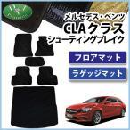 メルセデス ベンツ CLAクラス CLA180 CLA250 シューティングブレーク フロアマット & ラゲッジマット 織柄シリーズ カーマット