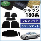 トヨタ クラウン GRS180  GRS182  GRS184 フロアマット&トランクマット 織柄シリーズ セット 社外新品