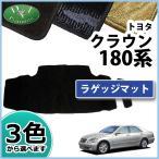 トヨタ クラウン GRS180  GRS182  GRS184 トランクマット ラゲッジマット 織柄シリーズ 社外新品