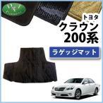 トヨタ クラウン GRS200 GRS201 GRS202 トランクマット ラゲッジマット 織柄シリーズ 社外新品
