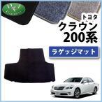 トヨタ クラウン GRS200 GRS201 GRS202 トランクマット ラゲッジマット DX 社外新品